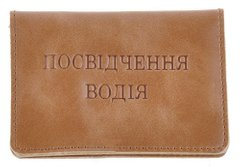 Leather Driver's License Holder - Light Brown Ukraine -Shvigel 16074